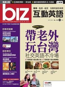 biz互動英語 10月號/2012 第106期