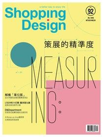Shopping Design 07月號/2016 第92期