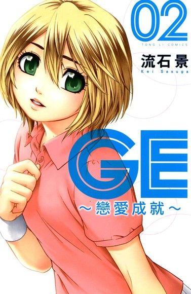 GE ~ 戀愛成就 ~                    2