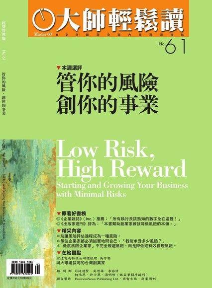 大師輕鬆讀061:管你的風險創你的事業