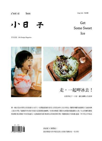 小日子享生活誌08月號/2019第88期