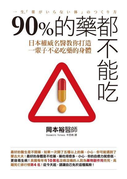 90%的藥都不能吃