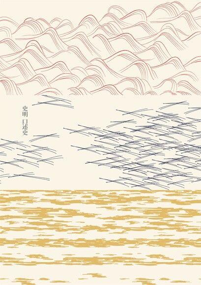 史明口述史(3冊合售):陸上行舟、橫過山刀、穿越紅潮