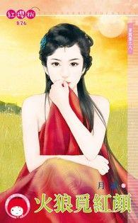 火狼覓紅顏【蒼龍堡之八】(限)