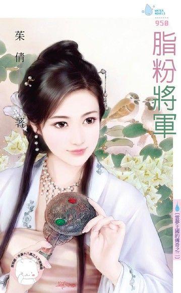 脂粉將軍【雲夢王國的傳奇之二】(限)