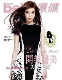 bella儂儂 04月號/2013 第347期 別冊