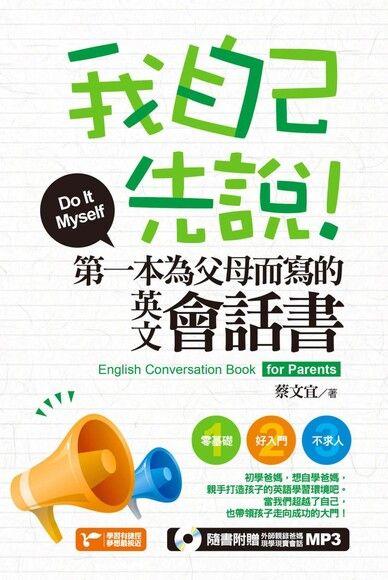 我自己先說!第一本為父母而寫的英文會話書(附1MP3)