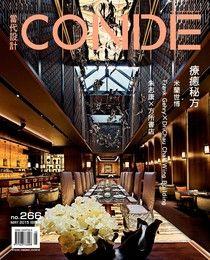 CONDE當代設計雜誌 05月號/2015 第266期