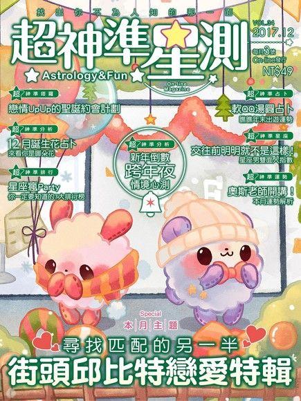 超神準星測誌 01月號/2018 第34期