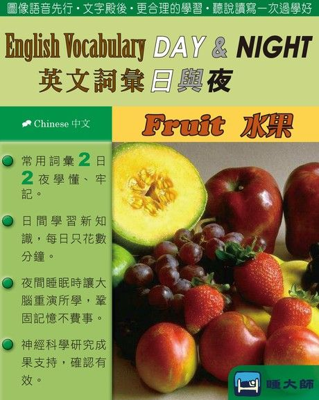 English Vocabulary DAY & NIGHT英文詞彙日與夜(Chinese中文)(Fruit水果)