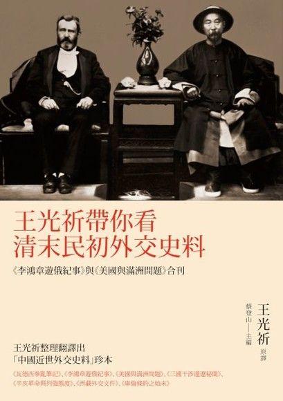 王光祈帶你看清末民初外交史料──《李鴻章遊俄紀事》與《美國與滿洲問題》合刊