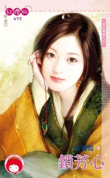 鎖芳心【算計姻緣之五】(限)