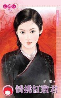 情挑紅妝君【四色修羅之一】(限)