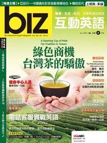 biz互動英語 06月號/2015 第138期