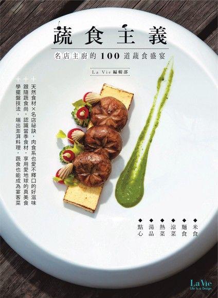 蔬食主義: 名店主廚的100道蔬食盛宴