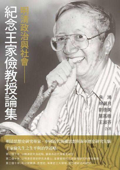 明清政治與社會──紀念王家儉教授論集