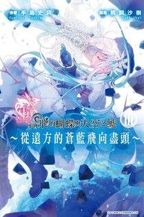 不會飛的蝴蝶與天空之鯱~從遠方的蒼藍飛向盡頭~(03)