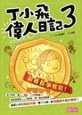 丁小飛偉人日記3
