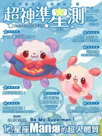 超神準星測誌 07月號/2017 第29期