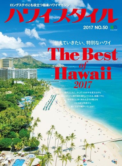 HAWAII STYLE No.50 【日文版】