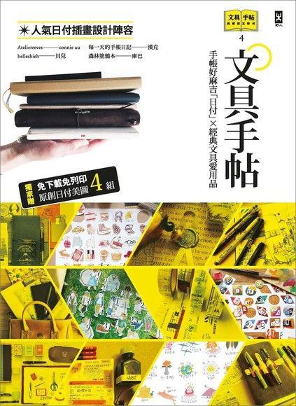文具手帖【偶爾相見特刊4】:手帳好麻吉「日付」×經典文具愛用品