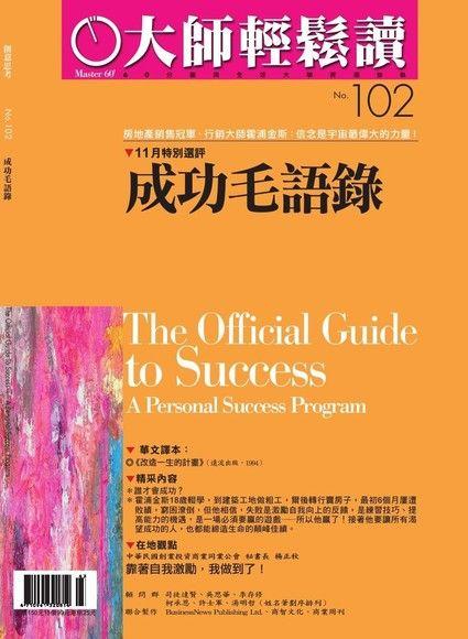 大師輕鬆讀102:成功毛語錄