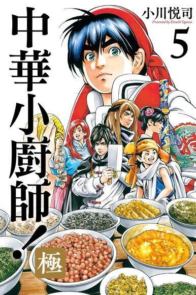 中華小廚師!極 (5)