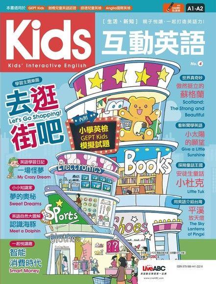 Kids互動英語 No.4