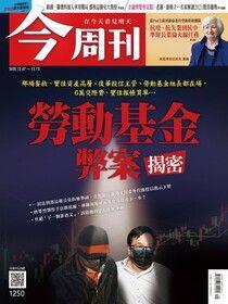 今周刊 第1250期 2020/12/07