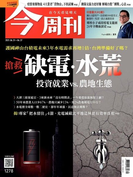 今周刊 第1278期 2021/06/21