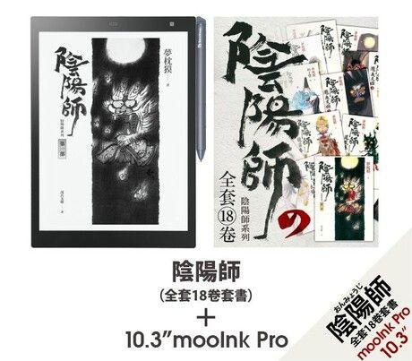 mooInk Pro +《陰陽師 1-18 冊套書》套組