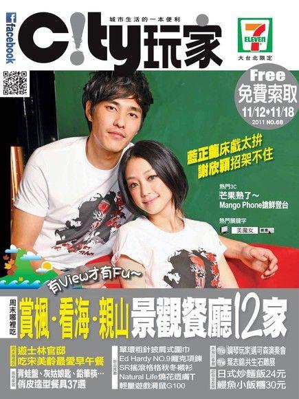City玩家周刊-台北