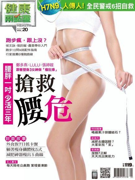 健康兩點靈月刊 05月號/2013 第20期