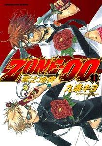 ZONE-00零之地帶 (1)(漫畫)