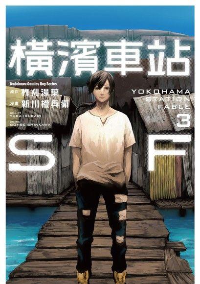 橫濱車站SF (3)(漫畫)