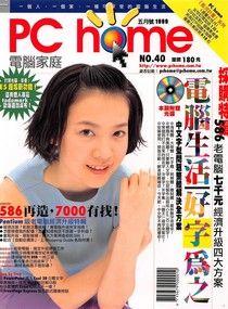 PC home 電腦家庭 05月號/1999 第040期