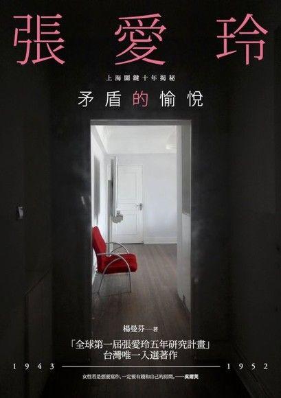矛盾的愉悅──張愛玲上海關鍵十年揭秘