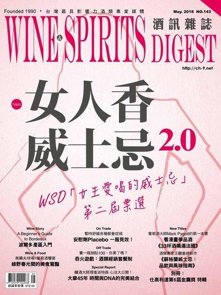 酒訊Wine & Spirits Digest 05月號/2018 第143期