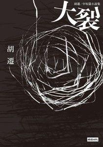 【电子书】大裂:胡遷中短篇小說集