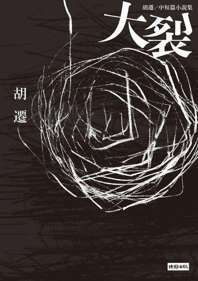 大裂:胡遷中短篇小說集