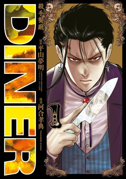 DINER 殺手餐廳(01)