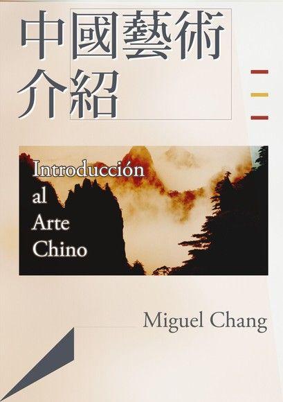 中國藝術介紹