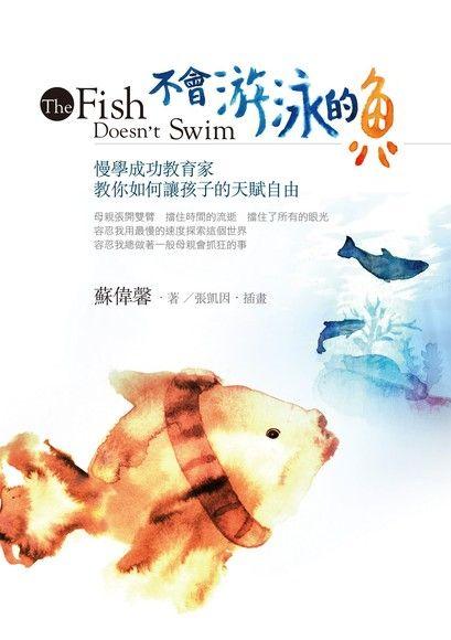 不會游泳的魚