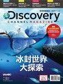 Discovery 探索頻道雜誌國際中文版 08月號/2015 第31期