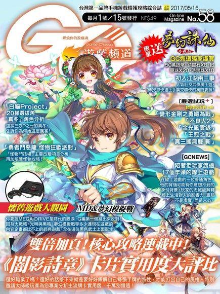 Game Channel 遊戲頻道雙週刊 第58期 2017/05/15