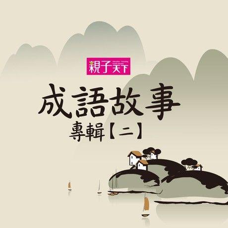 成語故事專輯(二)(有聲書)