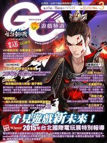 Game Channel 遊戲頻道雙週刊 第3期 2015/02/01