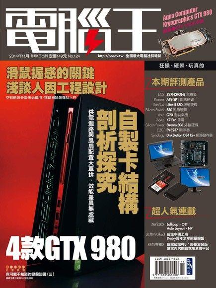 PC home Advance 電腦王 11月號/2014 第124期