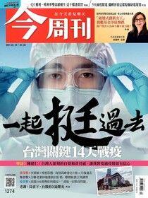 今周刊 第1274期 2021/05/24