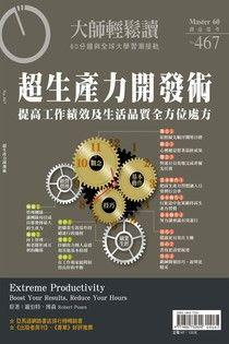 大師輕鬆讀467:超生產力開發術